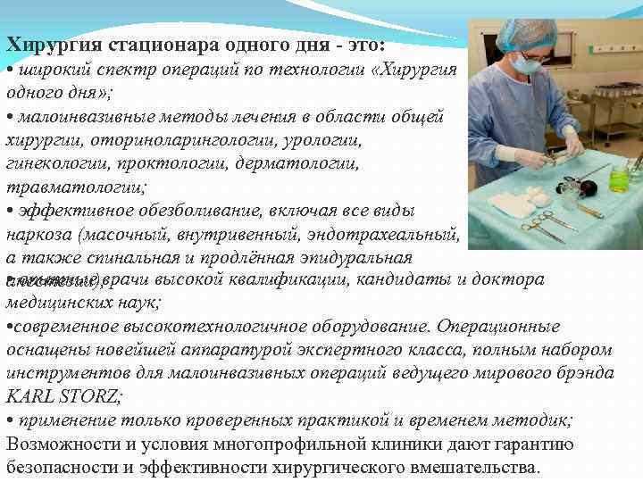 Хирургия стационара одного дня - это: • широкий спектр операций по технологии «Хирургия одного