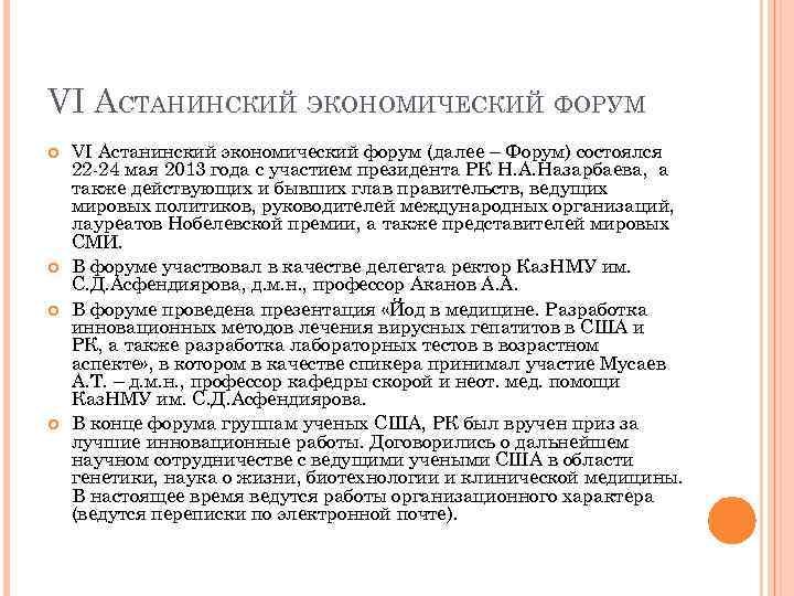 VI АСТАНИНСКИЙ ЭКОНОМИЧЕСКИЙ ФОРУМ VI Астанинский экономический форум (далее – Форум) состоялся 22 -24