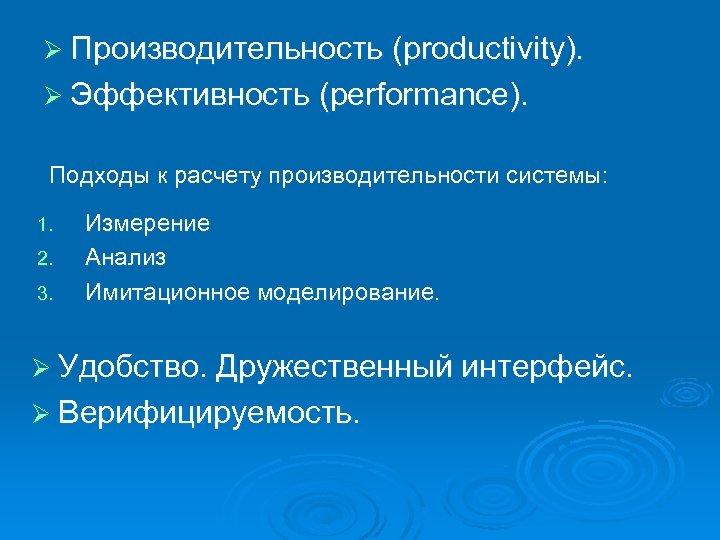 Ø Производительность (productivity). Ø Эффективность (performance). Подходы к расчету производительности системы: 1. 2. 3.