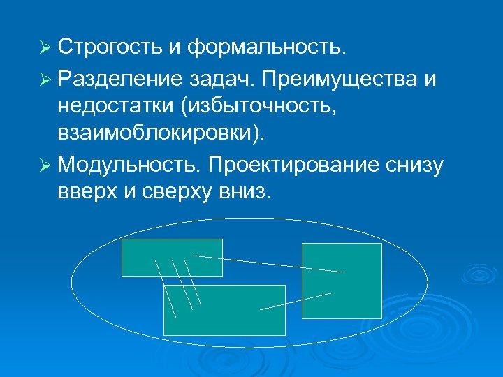 Ø Строгость и формальность. Ø Разделение задач. Преимущества и недостатки (избыточность, взаимоблокировки). Ø Модульность.
