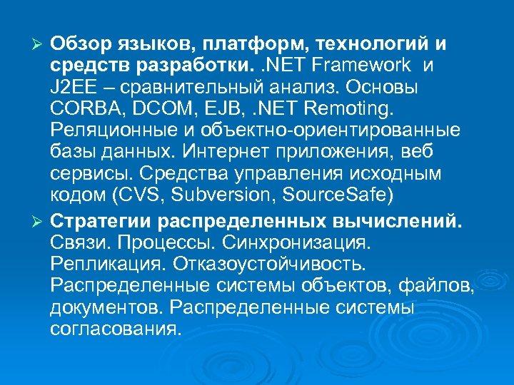 Обзор языков, платформ, технологий и средств разработки. . NET Framework и J 2 EE