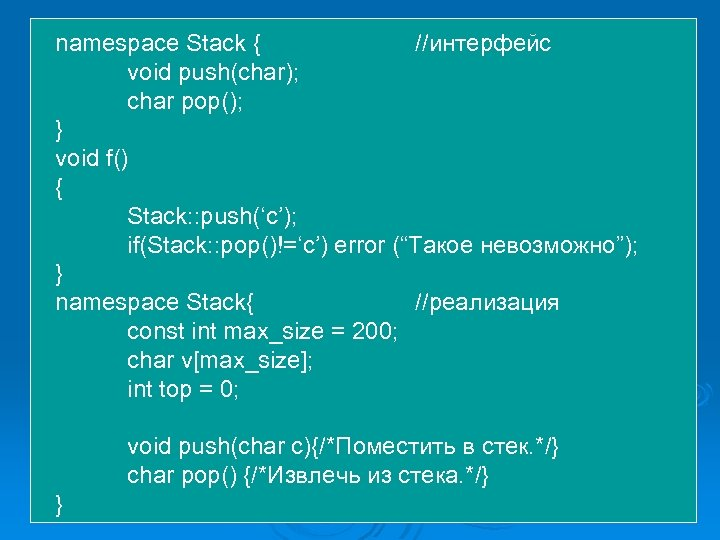 namespace Stack { //интерфейс void push(char); char pop(); } void f() { Stack: :