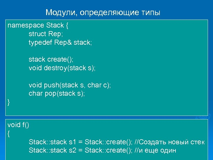 Модули, определяющие типы namespace Stack { struct Rep; typedef Rep& stack; stack create(); void