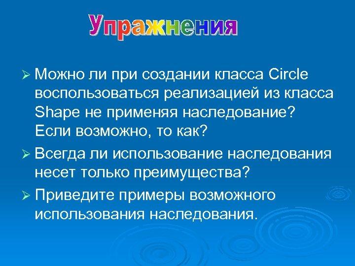 Ø Можно ли при создании класса Circle воспользоваться реализацией из класса Shape не применяя