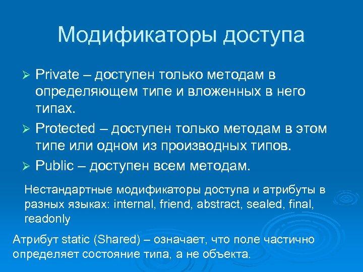 Модификаторы доступа Private – доступен только методам в определяющем типе и вложенных в него