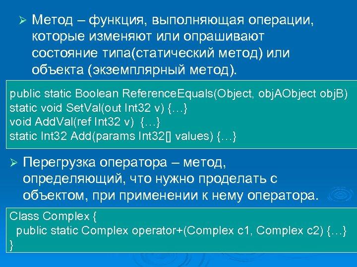 Ø Метод – функция, выполняющая операции, которые изменяют или опрашивают состояние типа(статический метод) или