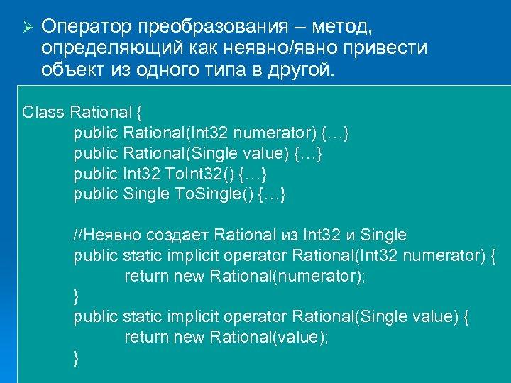 Ø Оператор преобразования – метод, определяющий как неявно/явно привести объект из одного типа в