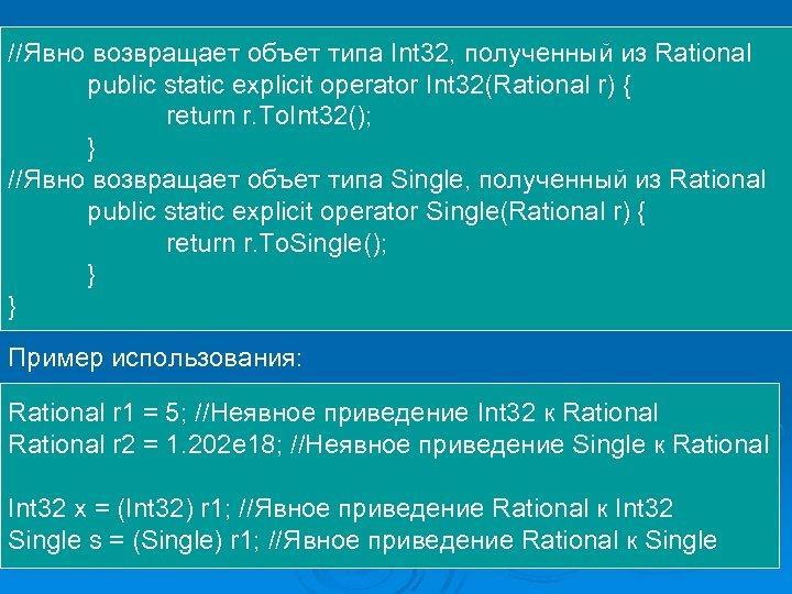 //Явно возвращает объет типа Int 32, полученный из Rational public static explicit operator Int
