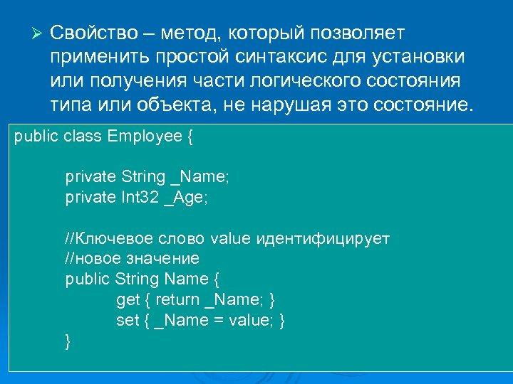 Ø Свойство – метод, который позволяет применить простой синтаксис для установки или получения части