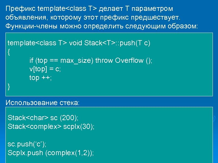 Префикс template<class T> делает T параметром объявления, которому этот префикс предшествует. Функции-члены можно определить