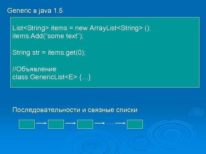 "Generic в java 1. 5 List<String> items = new Array. List<String> (); items. Add(""some"