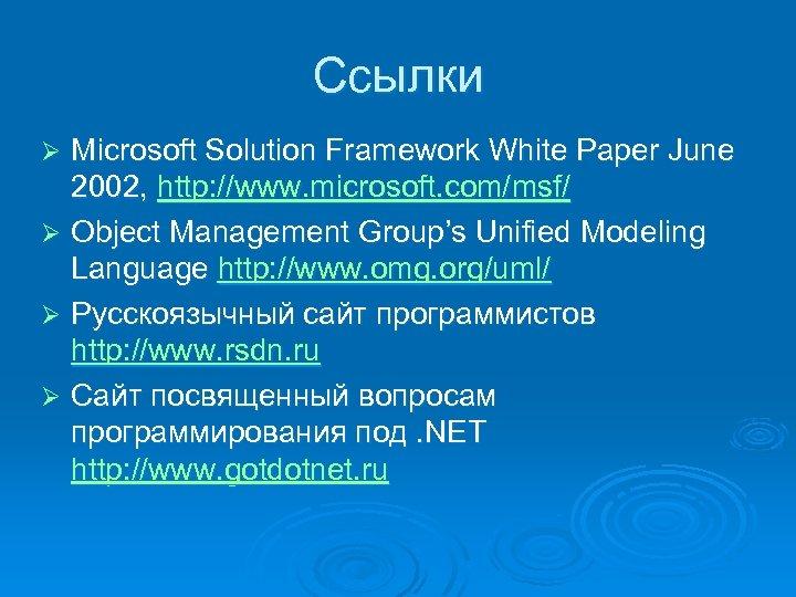 Ссылки Microsoft Solution Framework White Paper June 2002, http: //www. microsoft. com/msf/ Ø Object