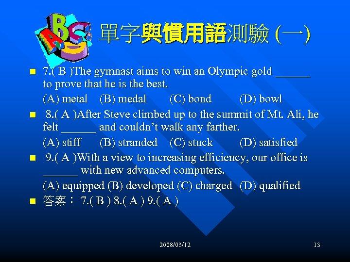 單字與慣用語測驗 (一) n n 7. ( B )The gymnast aims to win an Olympic