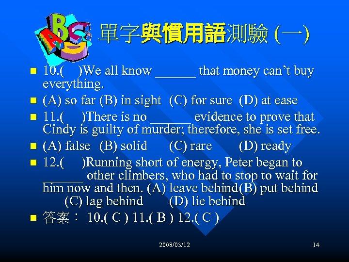 單字與慣用語測驗 (一) n n n 10. ( )We all know ______ that money can't