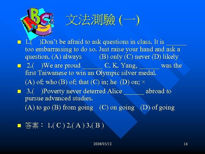 文法測驗 (一) n n 1. ( )Don't be afraid to ask questions in class.