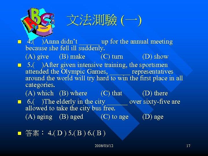 文法測驗 (一) n n 4. ( )Anna didn't ______ up for the annual meeting