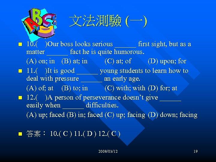 文法測驗 (一) n n 10. ( )Our boss looks serious ______ first sight, but