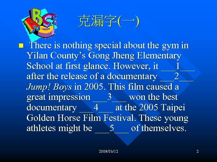 克漏字(一) n There is nothing special about the gym in Yilan County's Gong Jheng
