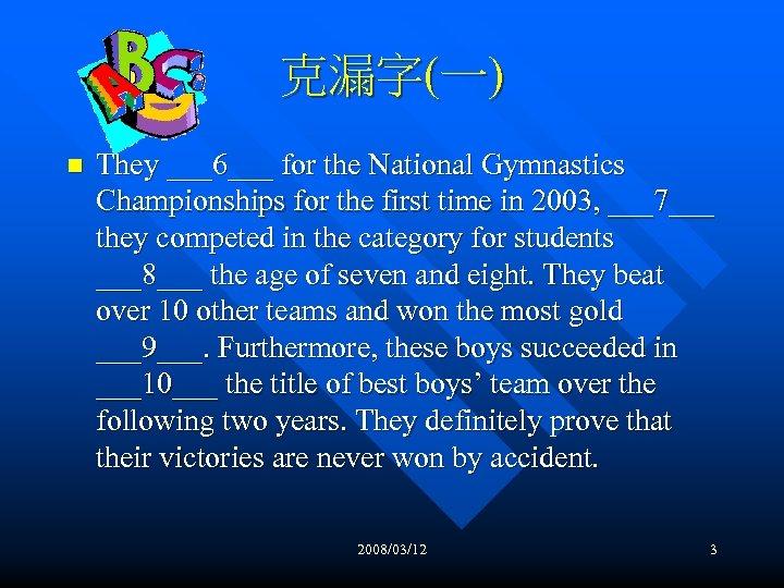 克漏字(一) n They ___6___ for the National Gymnastics Championships for the first time in