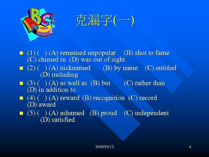 克漏字(一) n n n (1) ( ) (A) remained unpopular (B) shot to fame