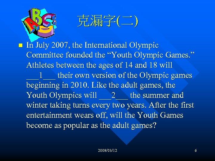 """克漏字(二) n In July 2007, the International Olympic Committee founded the """"Youth Olympic Games."""