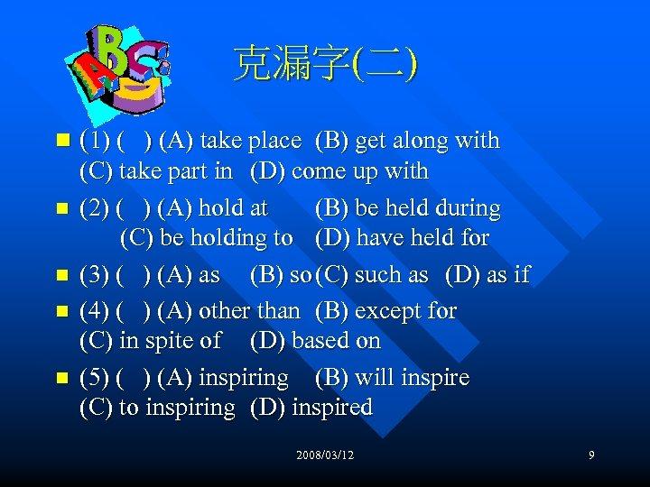 克漏字(二) n (1) ( ) (A) take place (B) get along with n n
