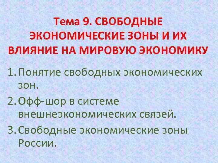 Тема 9. СВОБОДНЫЕ ЭКОНОМИЧЕСКИЕ ЗОНЫ И ИХ ВЛИЯНИЕ НА МИРОВУЮ ЭКОНОМИКУ 1. Понятие свободных