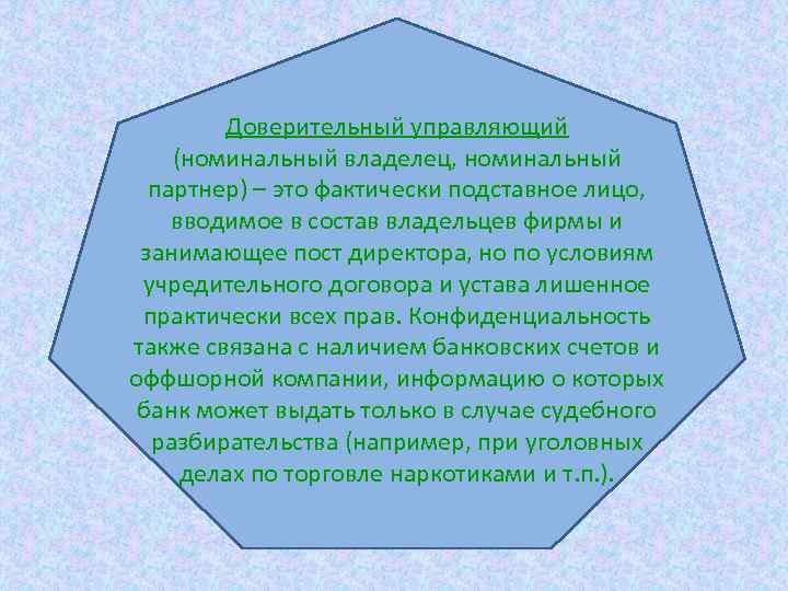 Доверительный управляющий (номинальный владелец, номинальный партнер) – это фактически подставное лицо, вводимое в состав