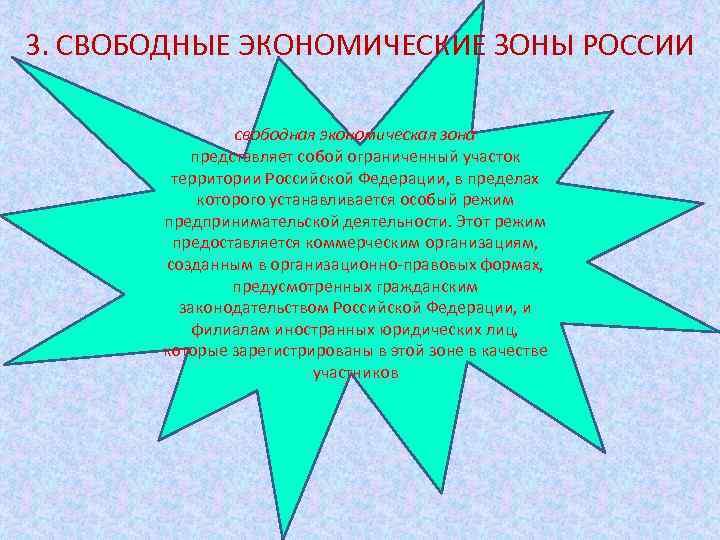 3. СВОБОДНЫЕ ЭКОНОМИЧЕСКИЕ ЗОНЫ РОССИИ свободная экономическая зона представляет собой ограниченный участок территории Российской