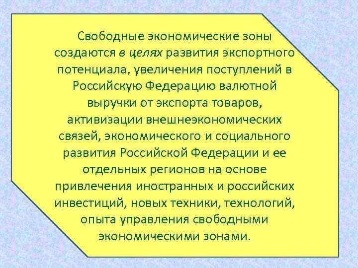 Свободные экономические зоны создаются в целях развития экспортного потенциала, увеличения поступлений в Российскую Федерацию