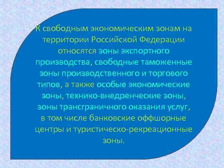 К свободным экономическим зонам на территории Российской Федерации относятся зоны экспортного производства, свободные таможенные