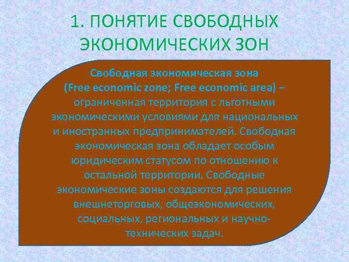 1. ПОНЯТИЕ СВОБОДНЫХ ЭКОНОМИЧЕСКИХ ЗОН Свободная экономическая зона (Free economic zone; Free economic area)