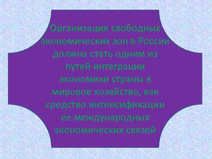 Организация свободных экономических зон в России должна стать одним из путей интеграции экономики страны