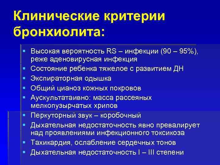 Клинические критерии бронхиолита: § Высокая вероятность RS – инфекции (90 – 95%), реже аденовирусная