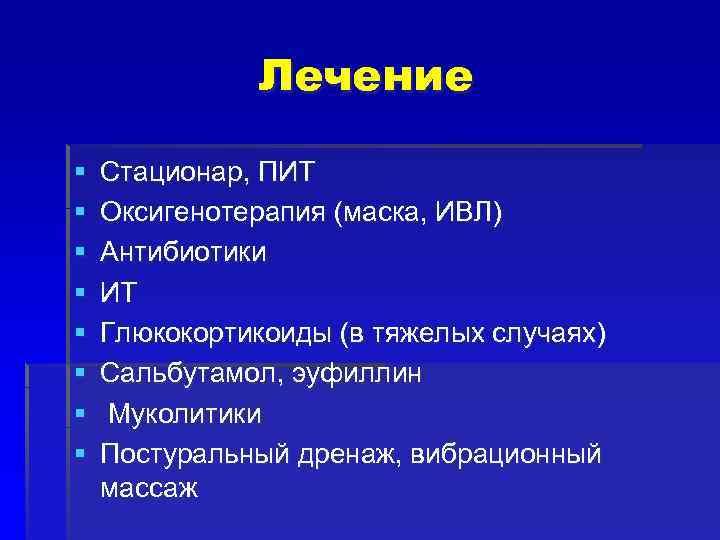 Лечение § § § § Стационар, ПИТ Оксигенотерапия (маска, ИВЛ) Антибиотики ИТ Глюкокортикоиды (в
