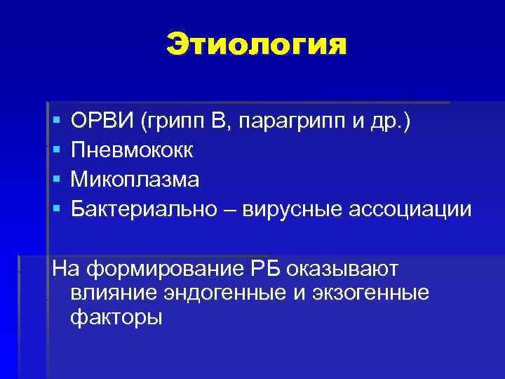 Этиология § § ОРВИ (грипп В, парагрипп и др. ) Пневмококк Микоплазма Бактериально –