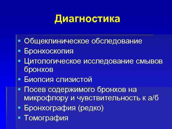 Диагностика § § § § Общеклиническое обследование Бронхоскопия Цитологическое исследование смывов бронхов Биопсия слизистой