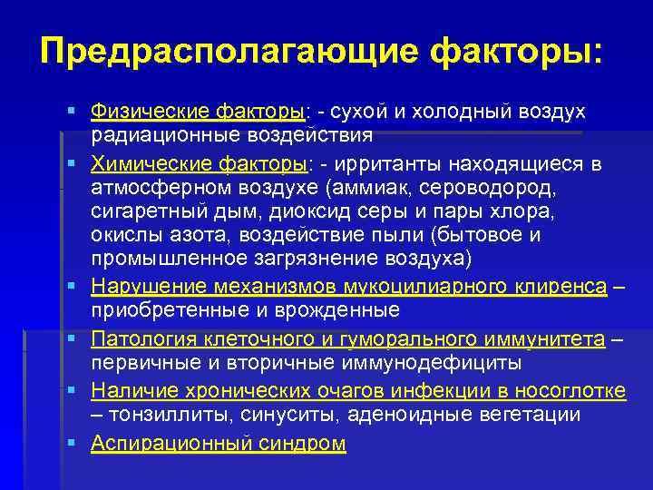 Предрасполагающие факторы: § Физические факторы: - сухой и холодный воздух радиационные воздействия § Химические