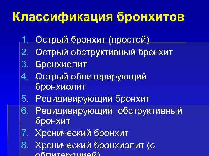 Классификация бронхитов 1. 2. 3. 4. 5. 6. 7. 8. Острый бронхит (простой) Острый