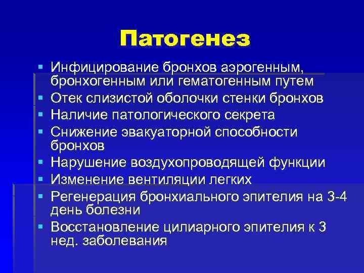 Патогенез § Инфицирование бронхов аэрогенным, бронхогенным или гематогенным путем § Отек слизистой оболочки стенки