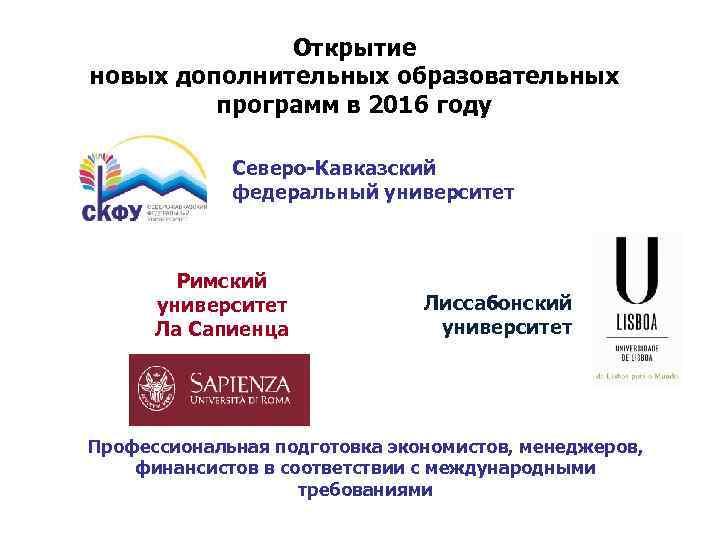 Открытие новых дополнительных образовательных программ в 2016 году Северо-Кавказский федеральный университет Римский университет Ла