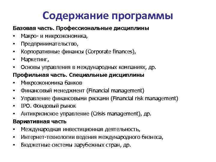 Содержание программы Базовая часть. Профессиональные дисциплины • Макро- и микроэкономика, • Предпринимательство, • Корпоративные