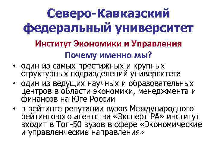 Северо-Кавказский федеральный университет Институт Экономики и Управления Почему именно мы? • один из самых