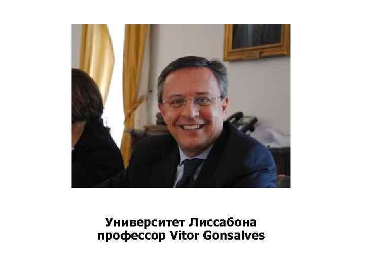 Университет Лиссабона профессор Vitor Gonsalves