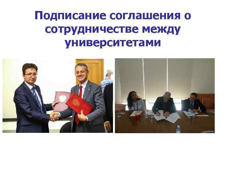 Подписание соглашения о сотрудничестве между университетами