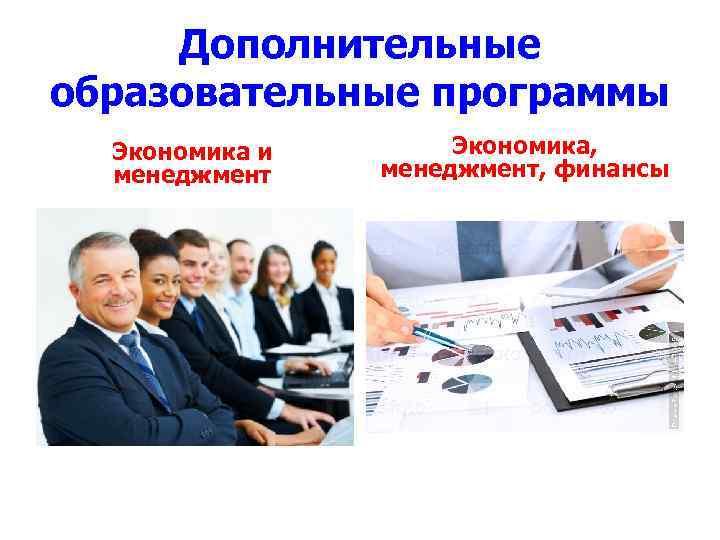Дополнительные образовательные программы Экономика и менеджмент Экономика, менеджмент, финансы