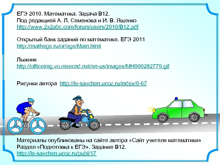 ЕГЭ 2010. Математика. Задача В 12. Под редакцией А. Л. Семенова и И. В.