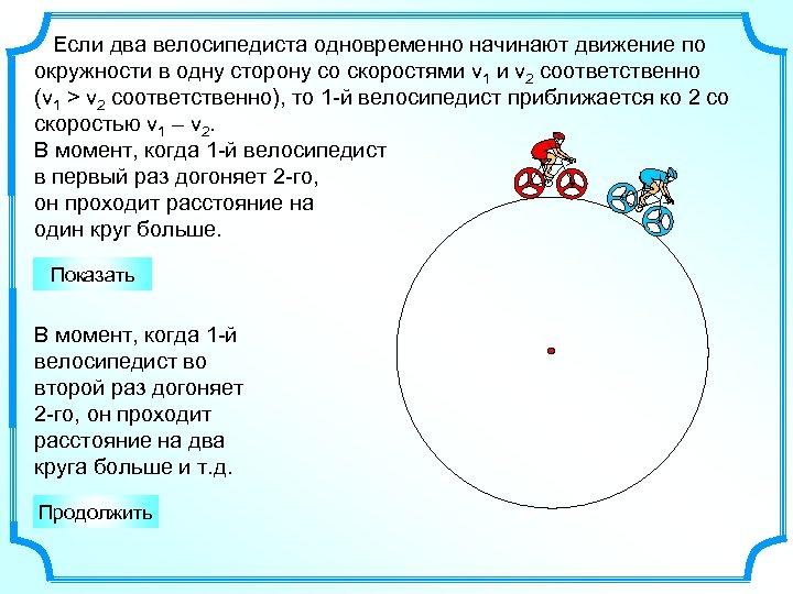 Если два велосипедиста одновременно начинают движение по окружности в одну сторону со скоростями v