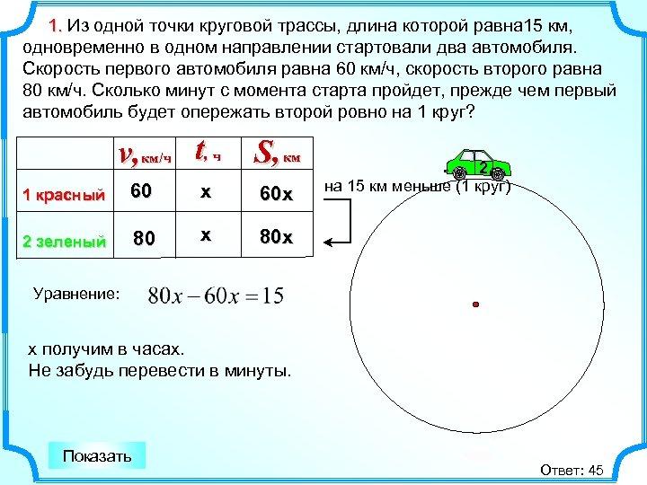 1. Из одной точки круговой трассы, длина которой равна 15 км, одновременно в одном