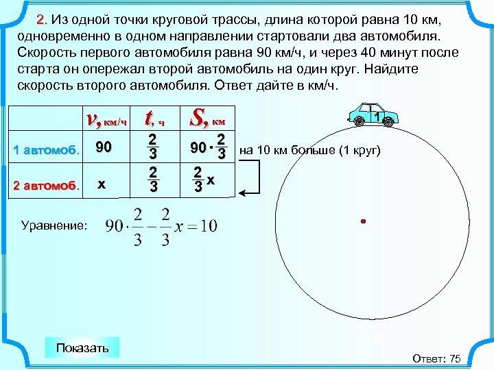 2. Из одной точки круговой трассы, длина которой равна 10 км, одновременно в одном